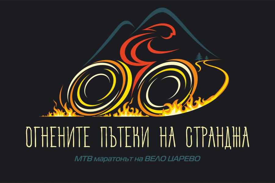 """""""Огнените пътеки на Странджа"""" 2020"""